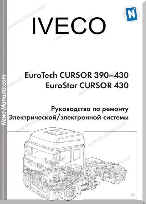 download Iveco EuroTech Cursor EuroStar Cursor workshop manual