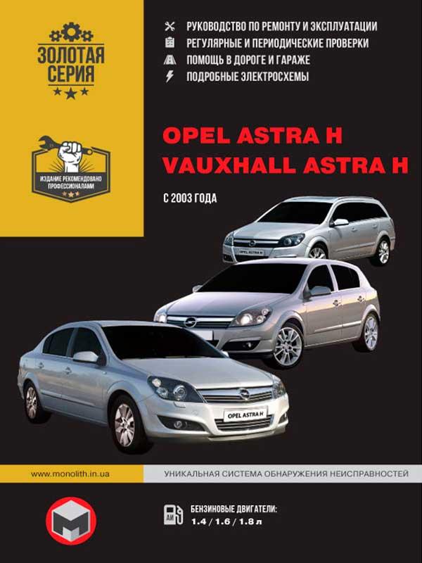 download Opel Vauxhall Kadett workshop manual