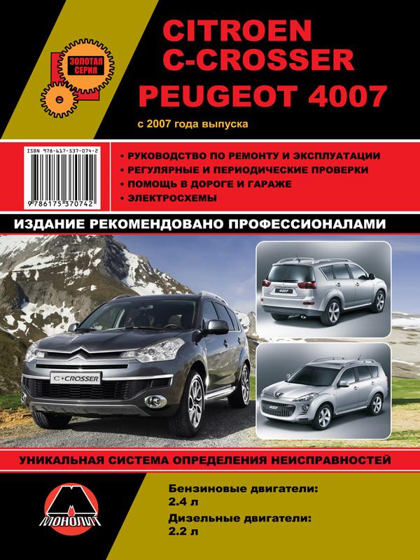 download PEUGEOT 4007 workshop manual